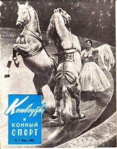 Коневодство и конный спорт 1964 №07