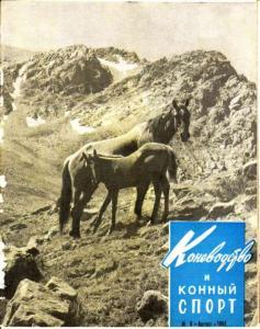 Коневодство и конный спорт 1964 №08