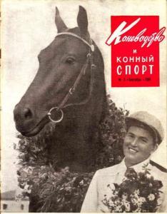 Коневодство и конный спорт 1964 №09