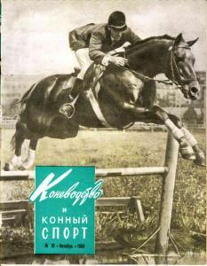 Коневодство и конный спорт 1964 №10