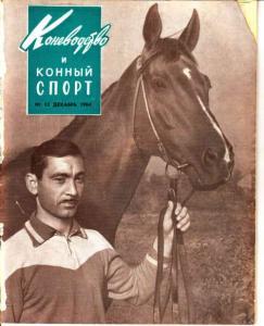 Коневодство и конный спорт 1964 №12