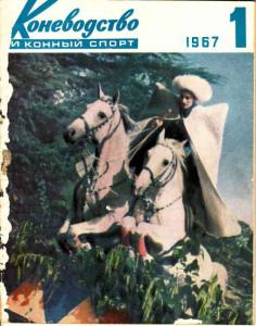 Коневодство и конный спорт 1967 №01