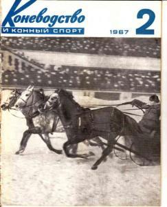 Коневодство и конный спорт 1967 №02