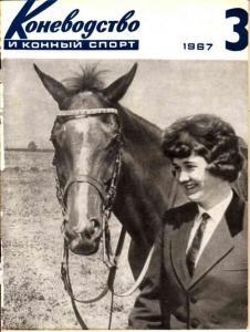 Коневодство и конный спорт 1967 №03
