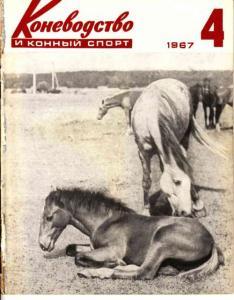 Коневодство и конный спорт 1967 №04