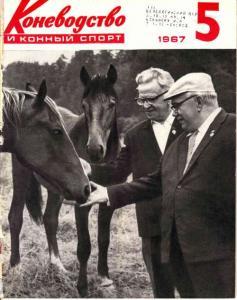 Коневодство и конный спорт 1967 №05