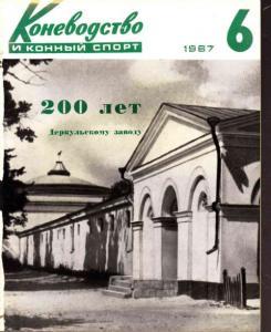 Коневодство и конный спорт 1967 №06