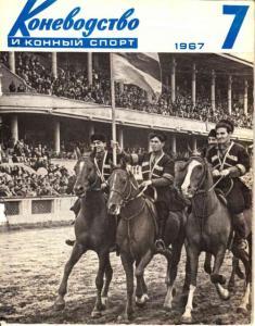 Коневодство и конный спорт 1967 №07
