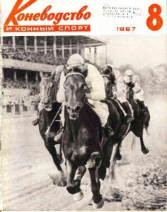 Коневодство и конный спорт 1967 №08