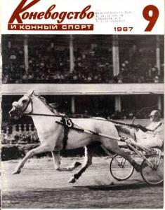 Коневодство и конный спорт 1967 №09