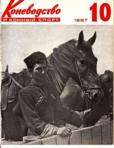 Коневодство и конный спорт 1967 №10