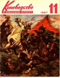 Коневодство и конный спорт 1967 №11