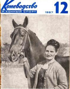 Коневодство и конный спорт 1967 №12