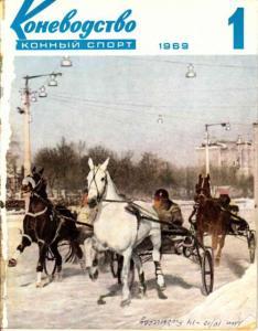 Коневодство и конный спорт 1969 №01