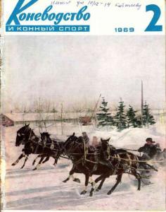 Коневодство и конный спорт 1969 №02
