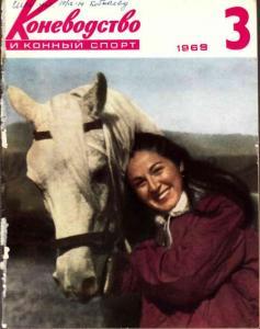 Коневодство и конный спорт 1969 №03