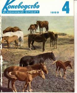 Коневодство и конный спорт 1969 №04
