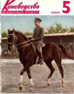 Коневодство и конный спорт 1969 №05