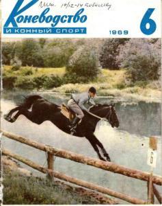 Коневодство и конный спорт 1969 №06