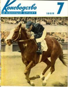 Коневодство и конный спорт 1969 №07