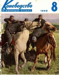 Коневодство и конный спорт 1969 №08
