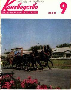 Коневодство и конный спорт 1969 №09