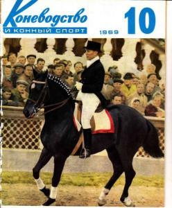 Коневодство и конный спорт 1969 №10