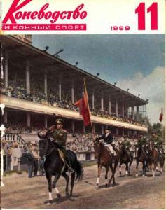 Коневодство и конный спорт 1969 №11
