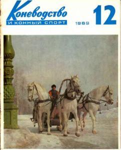 Коневодство и конный спорт 1969 №12