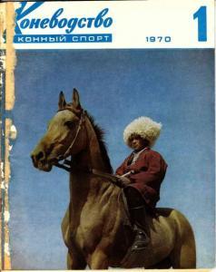 Коневодство и конный спорт 1970 №01