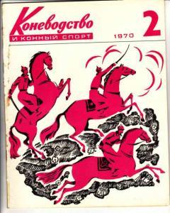 Коневодство и конный спорт 1970 №02
