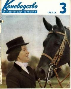 Коневодство и конный спорт 1970 №03