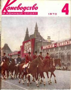 Коневодство и конный спорт 1970 №04