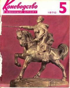 Коневодство и конный спорт 1970 №05