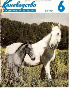 Коневодство и конный спорт 1970 №06