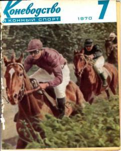 Коневодство и конный спорт 1970 №07