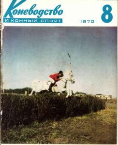 Коневодство и конный спорт 1970 №08