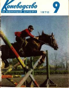 Коневодство и конный спорт 1970 №09