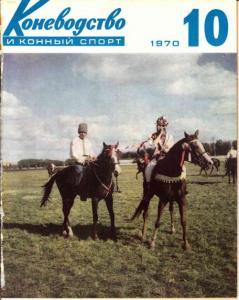 Коневодство и конный спорт 1970 №10