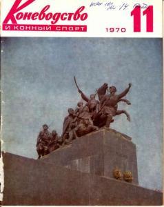 Коневодство и конный спорт 1970 №11