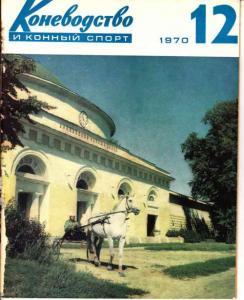 Коневодство и конный спорт 1970 №12