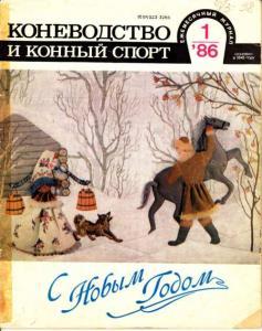 Коневодство и конный спорт 1986 №01