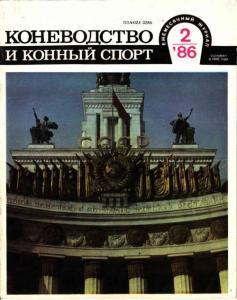 Коневодство и конный спорт 1986 №02