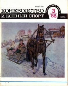 Коневодство и конный спорт 1986 №03