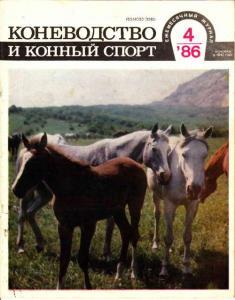 Коневодство и конный спорт 1986 №04