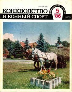 Коневодство и конный спорт 1986 №05