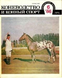 Коневодство и конный спорт 1986 №06