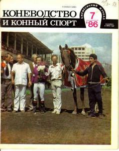 Коневодство и конный спорт 1986 №07