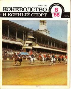 Коневодство и конный спорт 1986 №08