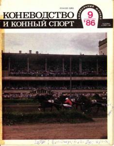 Коневодство и конный спорт 1986 №09